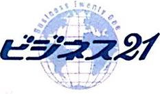 協同組合ビジネス21 ロゴマーク